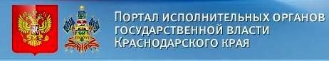 Портал исполнительных органов власти КК