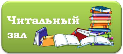 «Читальный