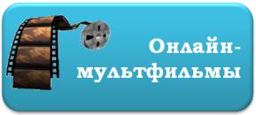 «Онлайн-мультфильмы»