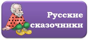«Русские